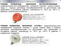 Назначение виды устройство и использование пожарных рукавов